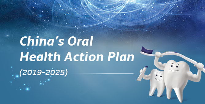 China's oral health action plan (2019-2025)